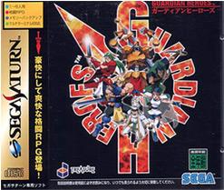 guardian_heroes_cover-jap