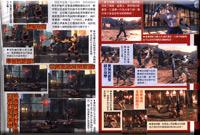 vf5_magazine2_mini