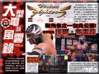 vf5_magazine_mini
