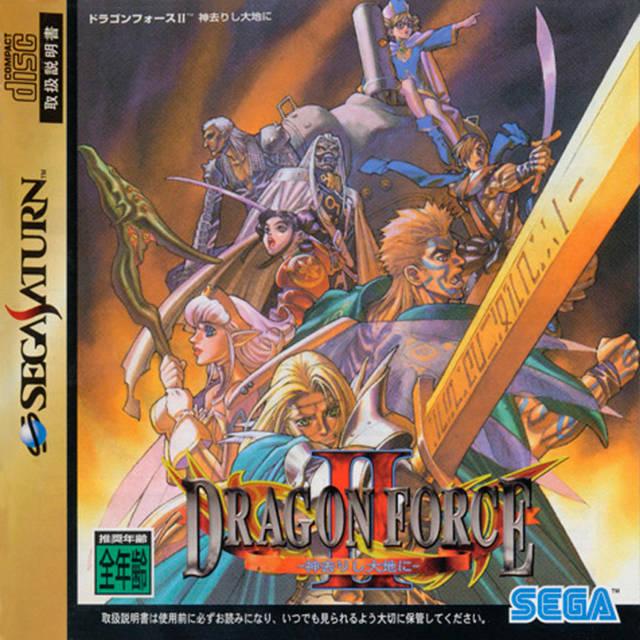 Dragon Force 2 english translation