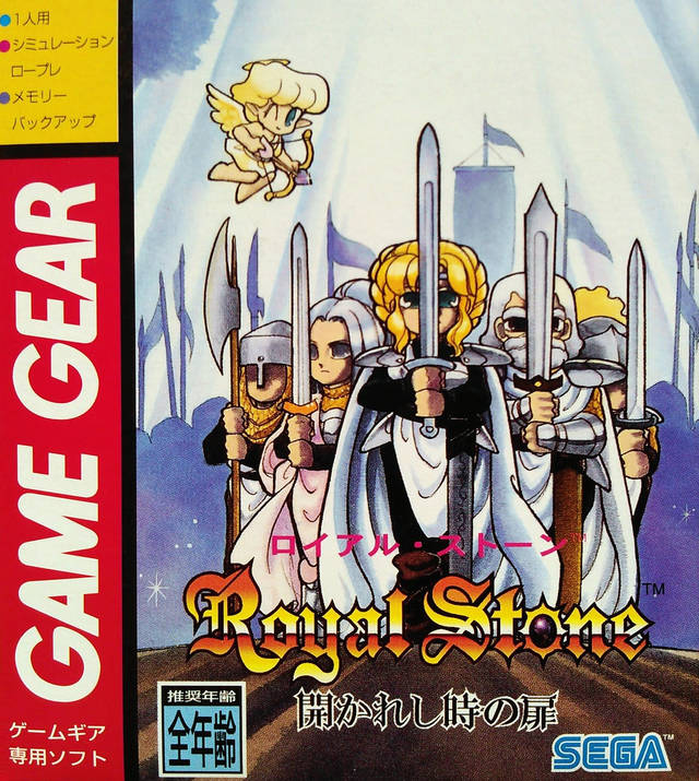 Royal Stone: Hirakareshi Toki no Tobira traduccion al ingles translated english patch