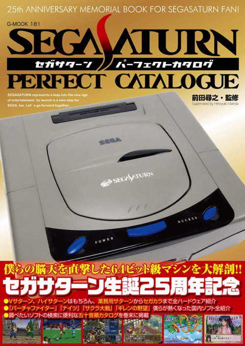 sega saturn perfect book libro catalogo