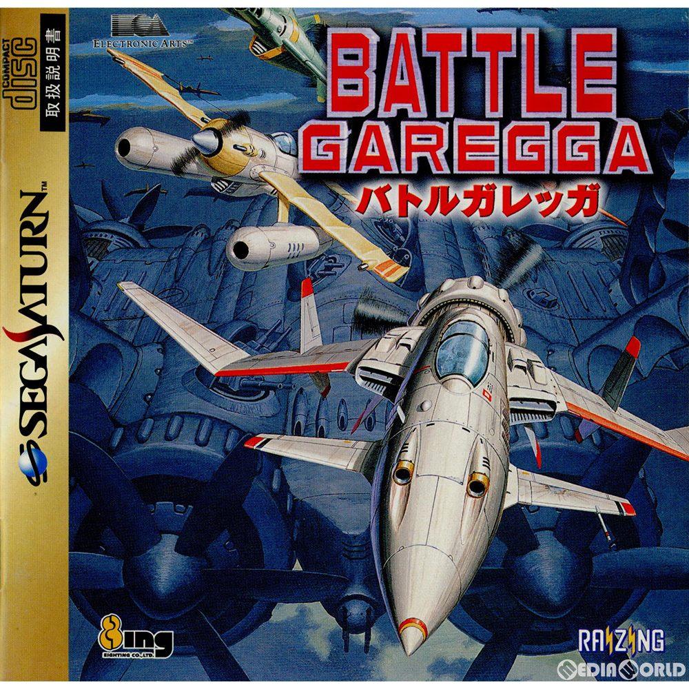 battle_garegga