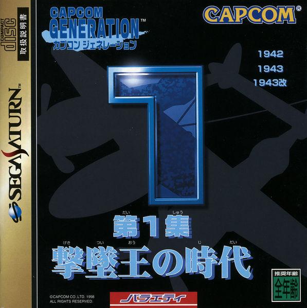 capcomgeneration1_saturn_jp_box_front