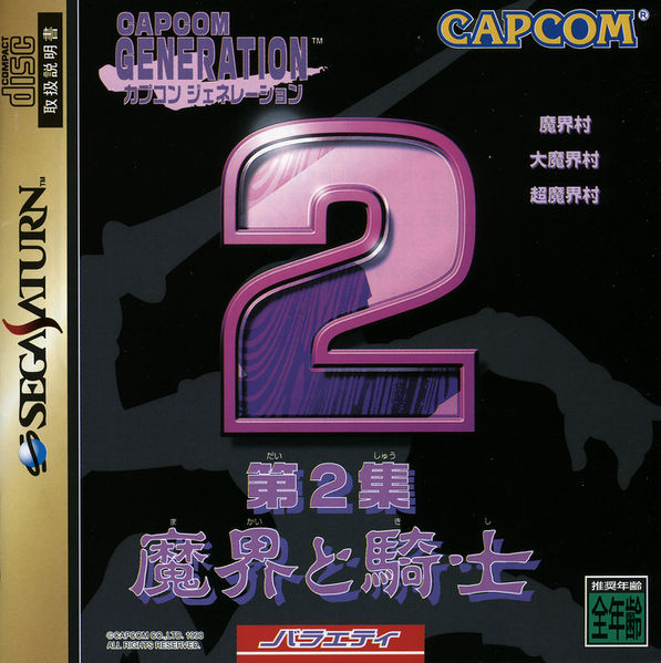 capcomgeneration2_saturn_jp_box_front