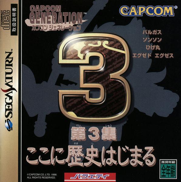 capcomgeneration3_saturn_jp_box_front