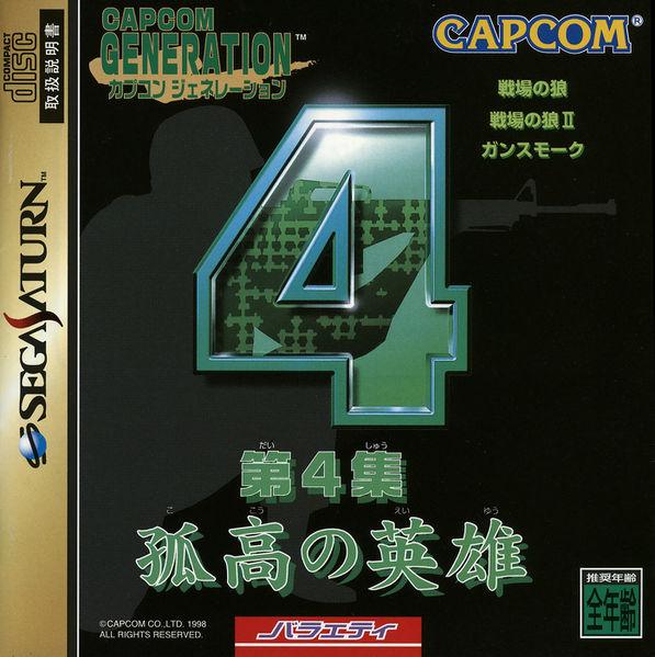 capcomgeneration4_saturn_jp_box_front
