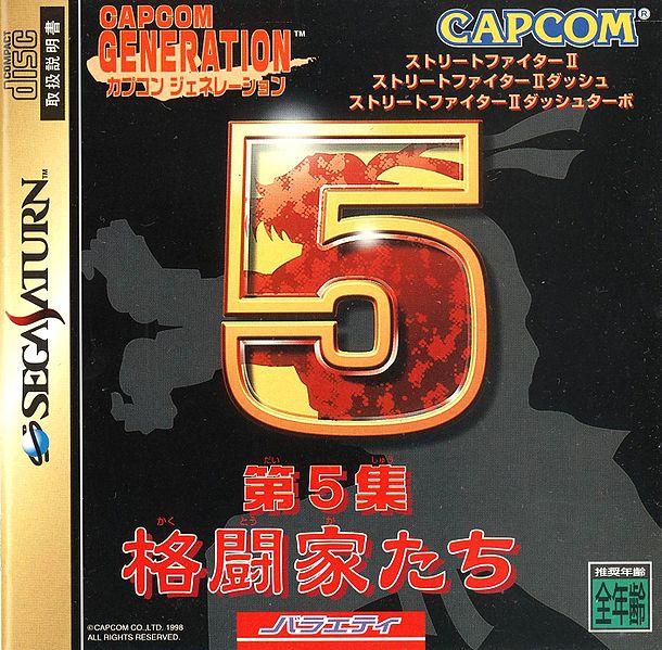 capcomgeneration5_saturn_jp_box_front