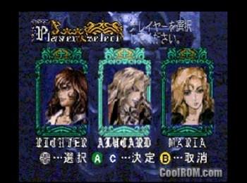castlevania_symphony_of_the_night_2