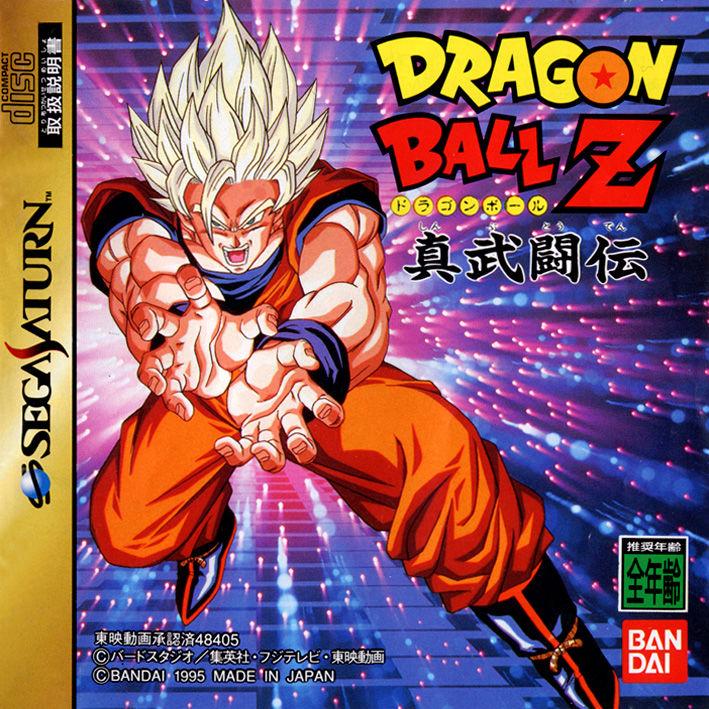 dragon_ball_z_shin_butoden_sega_saturn_front_cover