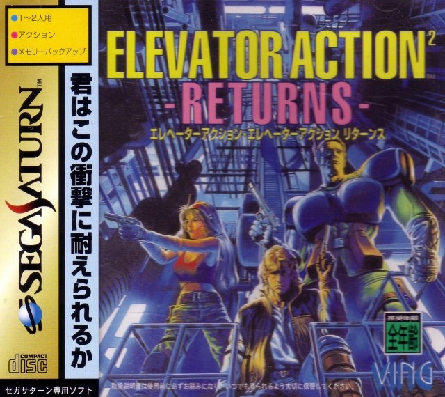elevatoractonreturns