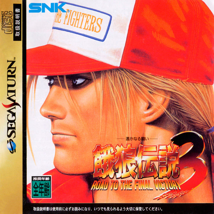 fatal_fury_3_road_to_the_final_victory_sega_saturn_front_cover