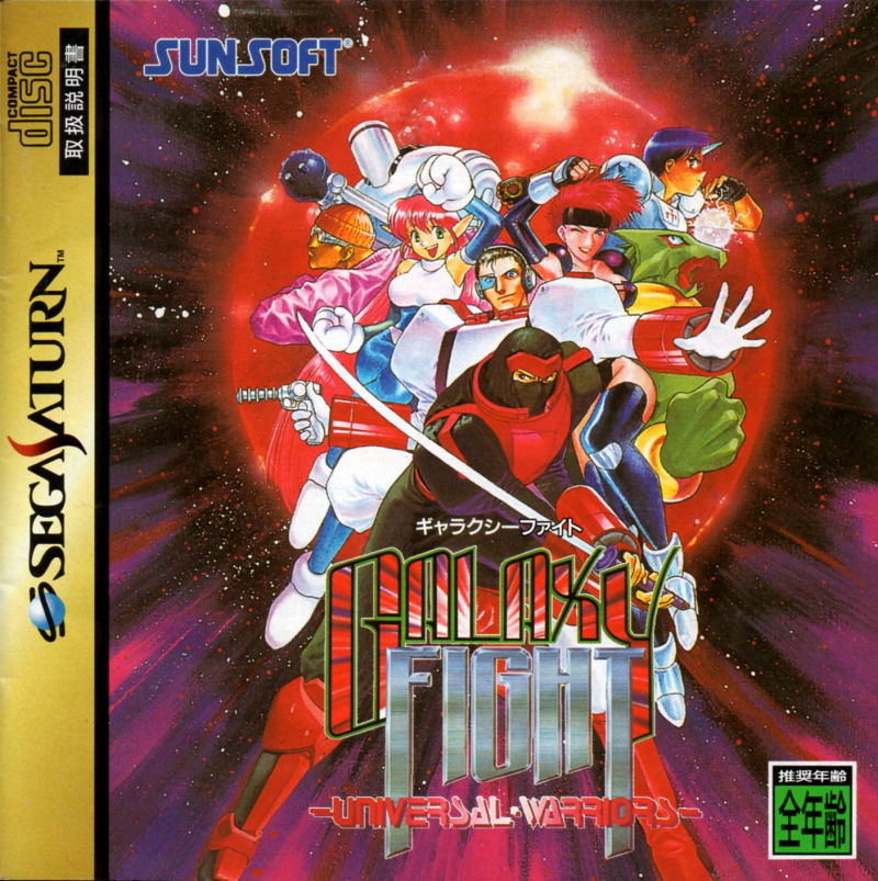 galaxy_fight_universal_warriors_sega_saturn_front_cover
