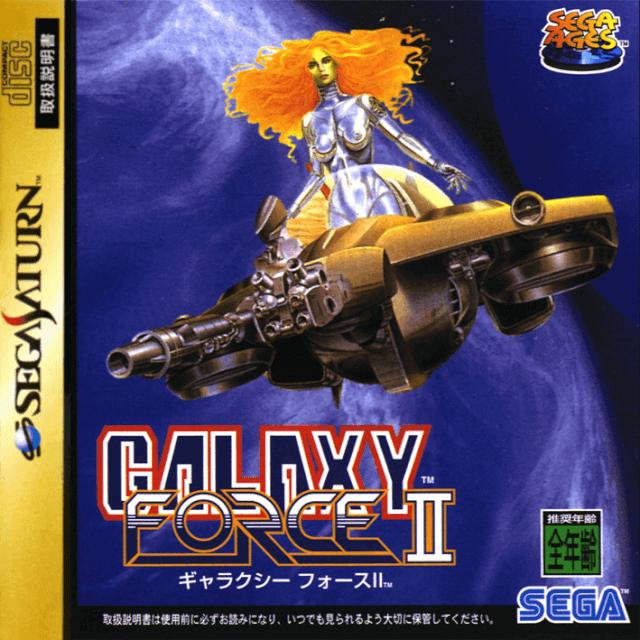 galaxy_force_ii