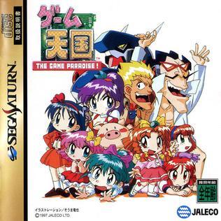 game_tengoku_saturn_cover