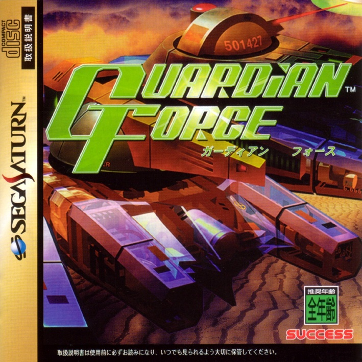 guardian_force