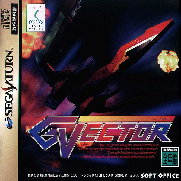 gvector_saturn_jp_box_front