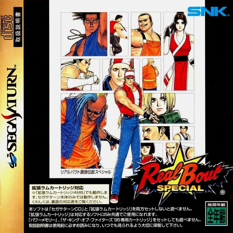 real_bout_fatal_fury_special_sega_saturn_front_cover