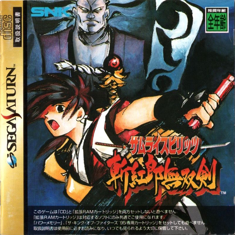 samurai_shodown_iii_blades_of_blood_sega_saturn_front_cover
