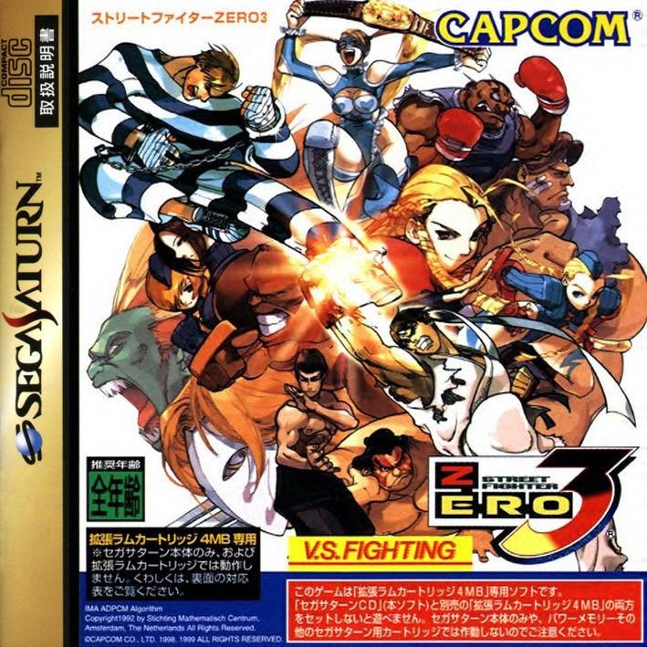 street_fighter_alpha_3_sega_saturn_front_cover