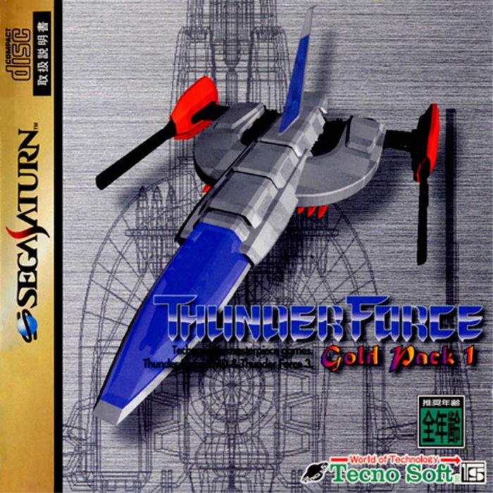 thunder_force_gold_pack_1_sega_saturn_front_cover