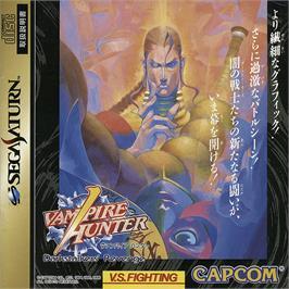 vampire_hunter_darkstalkers_revenge_1996_capcom_co_ltd