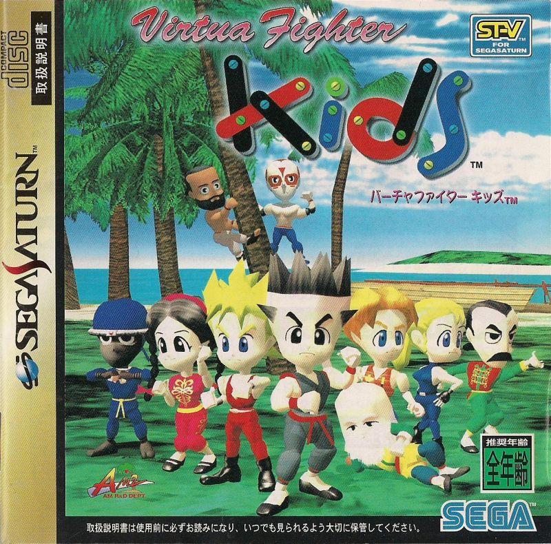 virtua_fighter_kids_sega_saturn_front_cover