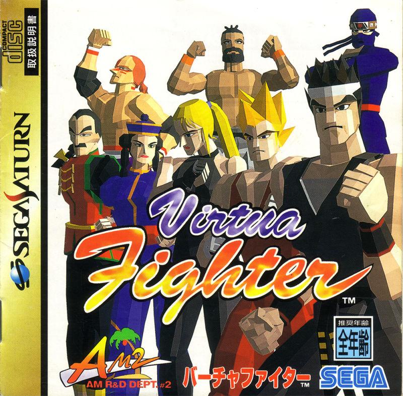 virtua_fighter_sega_saturn_front_cover