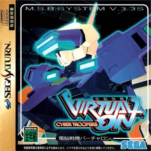 virtual_on