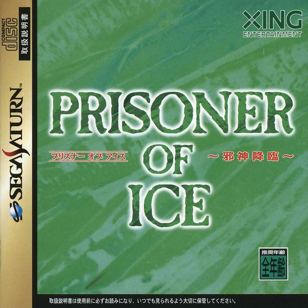 600px_poijk_saturn_jp_box_front