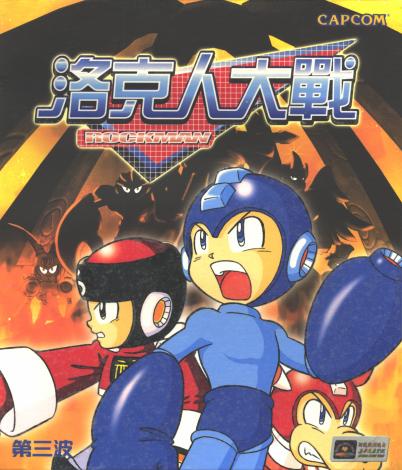 [Megapost]Historia General de MegamanActualizado 27/7/13
